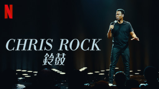 Chris Rock:鈴鼓